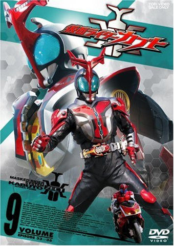 Image for Kamen Rider Kabuto Vol.9