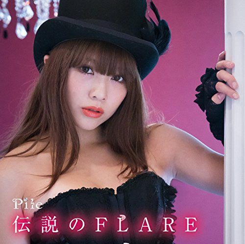 Image 1 for Densetsu no FLARE / Pile [Limited Edition]