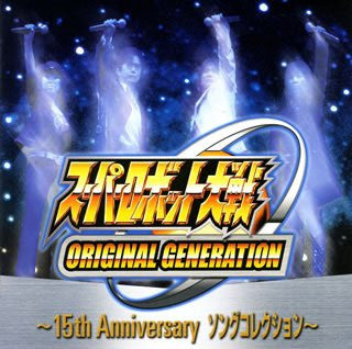 Image for SUPER ROBOT WARS ORIGINAL GENERATION ~15th Anniversary Song Collection~