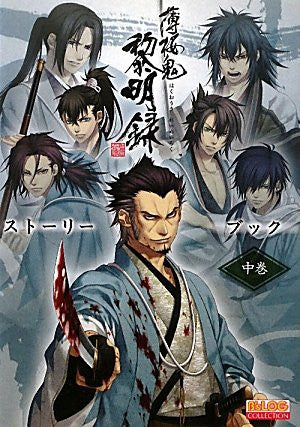 Image 1 for Hakuouki Reimeiroku Story Book Chuukan / Ps2