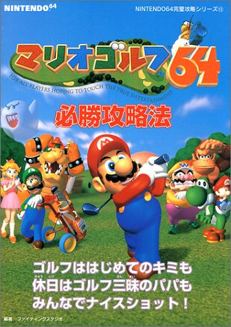 Image 1 for Mario Golf 64 Victory Strategy Book (Nintendo64 Perfect Capture Series) / N64