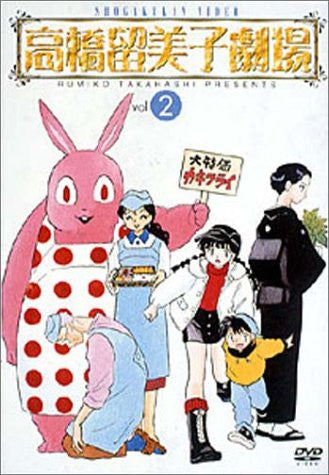 Image 4 for Rumiko Takahashi Gekijou DVD Box [Limited Edition]
