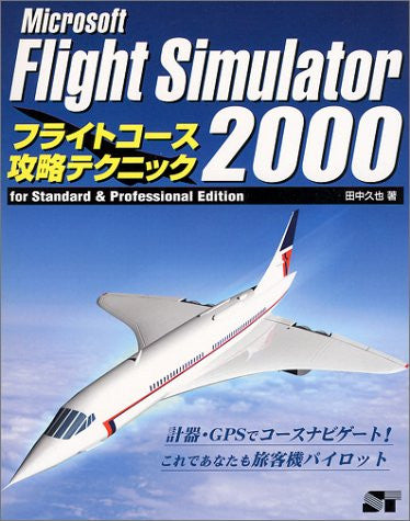 Microsoft Flight Simulator 2000 Flight Course Strategy Technique Book/ Windows