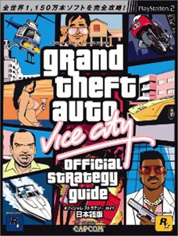 Image 1 for Grand Theft Auto: Vice City Official Strategy Guide Book Japanese Ver
