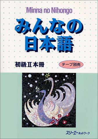 Image 1 for Minna No Nihongo Shokyu 2 (Beginners 2)