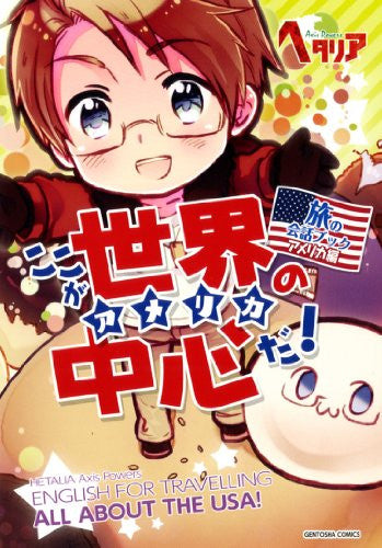 Image 1 for Hetalia Axis Powers English Conversation Guidebook