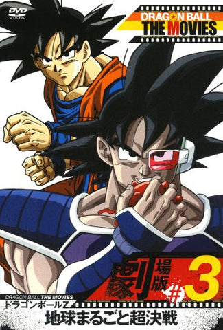 Dragon Ball The Movies #03 Dragon Ball Z Chikyu Marugoto Cho Kessen
