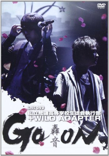 Image 1 for Shiritsu Araiso Koto Gakko Seitokai Shikkobu + Wild Adapter Live Dvd Go x On