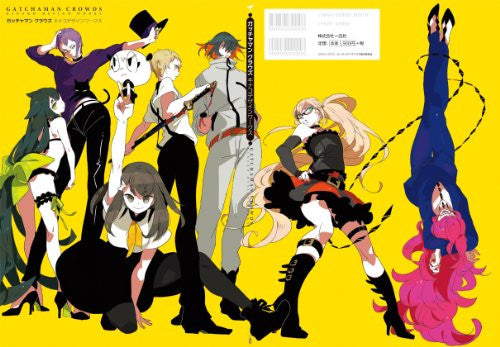 Image 2 for Gatchaman Crowds Kinako Design Works