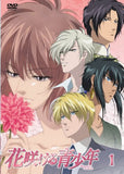 Thumbnail 1 for Hanasakeru Seshonen Vol.1