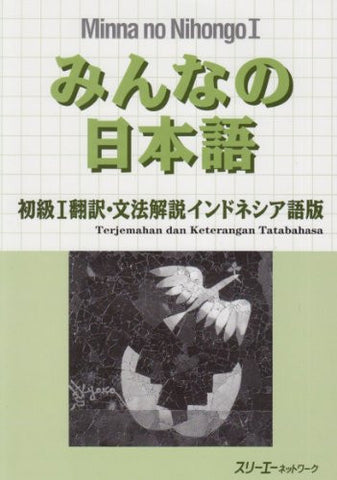Image for Minna No Nihongo Shokyu 1 (Beginners 1) Translation And Grammatical Notes [Indonesian Edition]