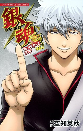 Image 1 for Gintama Character's Book #1