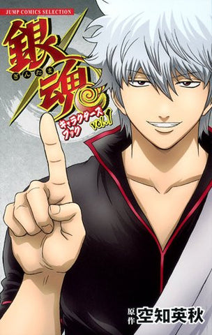 Image for Gintama Character's Book #1