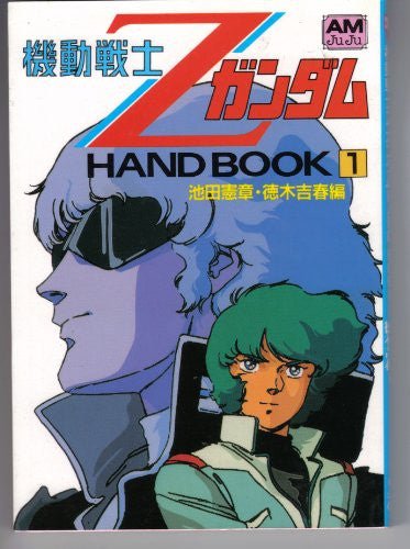 Image 1 for Z Gundam Hand Book #1