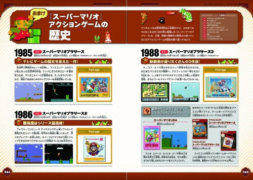 Image 11 for New Super Mario Bros. 2 Perfect Guide Book / 3 Ds
