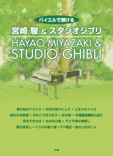 Image 1 for Studio Ghibli Piano Score Book