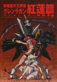 Thumbnail 2 for Gurren Lagann The Movie Animation Original Art Book Guren Hen