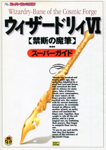 Wizardry 6 Kindan No Mafude Super Guide Book / Snes