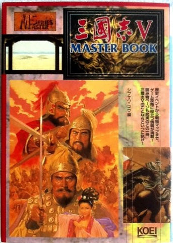 Image for Records Of The Three Kingdoms Sangokushi 5 Master Book / Windows