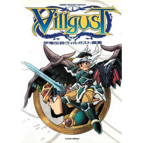 Image 1 for Kouryuu Densetsu Villgust Illustration Art Book