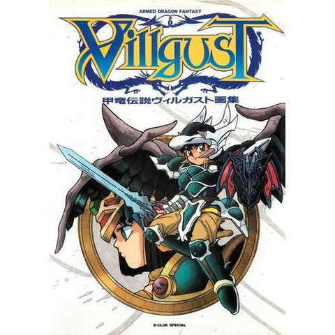 Image for Kouryuu Densetsu Villgust Illustration Art Book