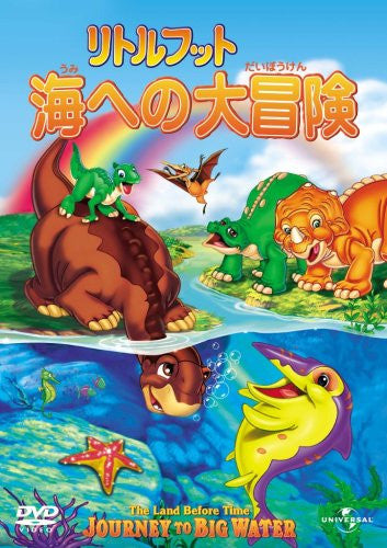 Image 1 for The Land Before Time 9 Journey To Big Watar [Limited Edition]