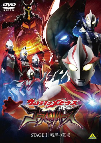 Image 1 for Ultraman Mebius Gaiden Ghost Reverse Stage 1