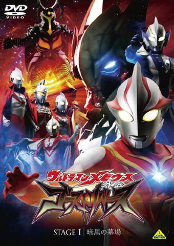 Image for Ultraman Mebius Gaiden Ghost Reverse Stage 1
