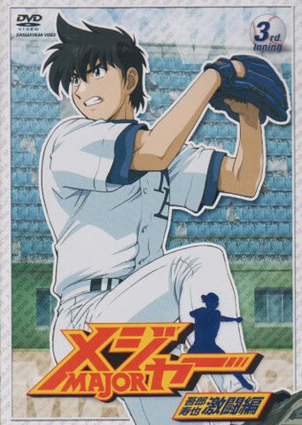 Image for Major - Goro Toshiya Gekitohen 3rd.Inning
