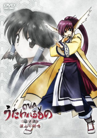 Image for OVA Utawarerumono Vol.3