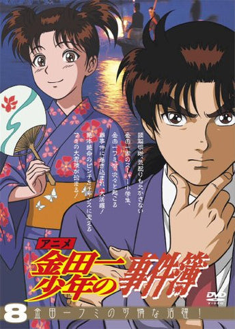 Image for Kindaichi Case Files DVD Selection Vol.8