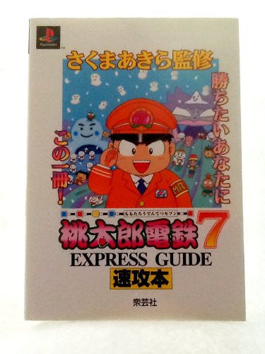 Image 1 for Momotaro Dentetsu 7 Fastest Book (Express Guide Series) / Ps