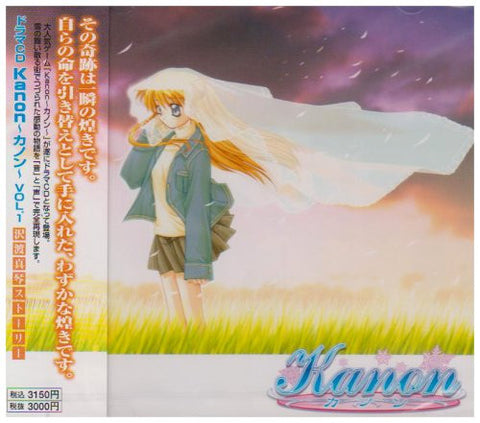 Image for Drama CD Album Kanon Vol.1 Makoto Sawatari Story