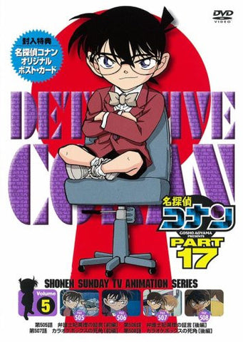 Image for Meitantei Conan / Detective Conan Part 17 Vol.5