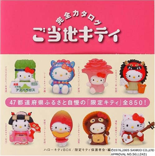 Image 1 for Sanrio Hello Kitty Box: Gotouchi Local Kitty Perfect Catalogue Book