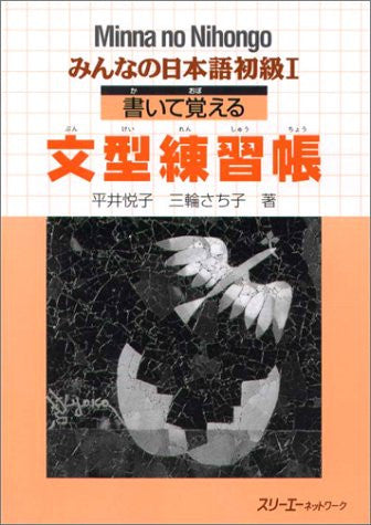Image 1 for Minna No Nihongo Shokyu 1 (Beginners 1) Sentence Pattern Workbook
