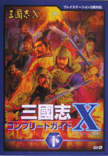 Image 1 for Records Of The Three Kingdoms Sangokushi X Complete Guide Book Ge / Ps2