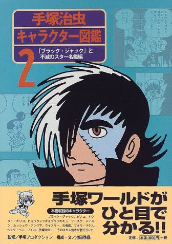 "Image 1 for Osamu Tezuka Charactor Illustrated Reference Book #2 ""Black Jack"""