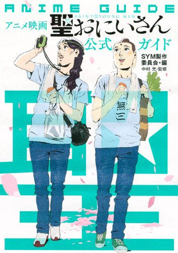 Image 1 for Saint Oniisan The Movie Saint Young Official Guide Book