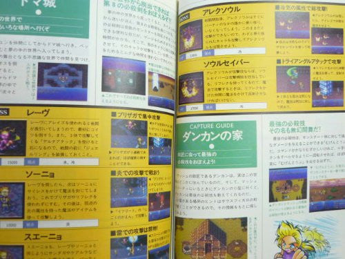 Image 3 for Final Fantasy 6 Adventure Guide Book / Snes