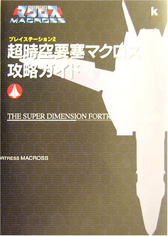 Macross Strategy Guide Book / Ps2