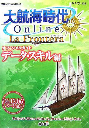 Image 1 for Uncharted Waters Online La Frontera Official Guide Book 06.12.6 Ver Data Skills