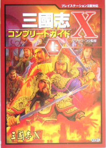 Image for Records Of The Three Kingdoms Sangokushi X Complete Guide Book Jou / Ps2