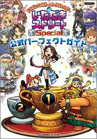 Dragon Quest & Final Fantasy In Itadaki Street Special Official Perfect Guide
