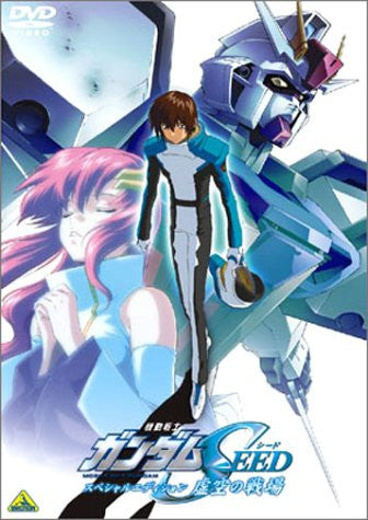 Image 1 for Mobile Suit Gundam SEED Special Edition - Kokuu no Senjo