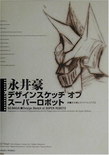 Image 1 for Gou Nagai Design Sketch Of Super Roboot Illustration Art Book