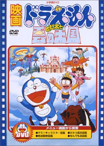 Image for Theatrical feature Doraemon - Nobita to kumo no oukoku