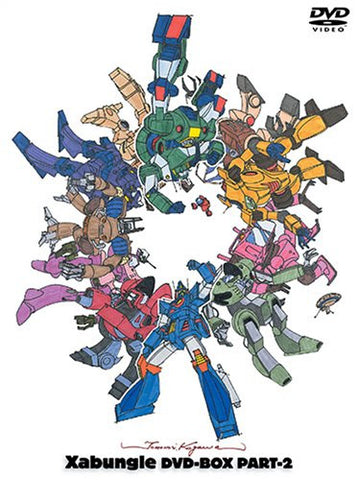 Image for Densetsu Mecha Xabungle DVD Box Part.2 [Limited Edition]