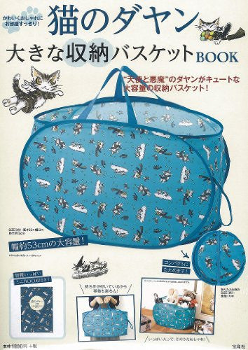 Image 1 for Neko No Dayan Basket Book W/Extra