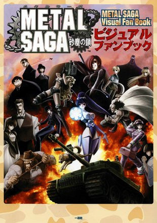Metal Saga Sajin No Kusari Visual Fan Book / Ps2